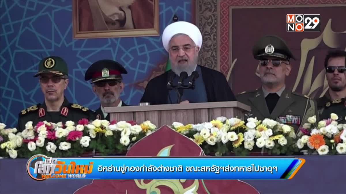 อิหร่านขู่กองกำลังต่างชาติ ขณะสหรัฐฯส่งทหารไปซาอุฯ