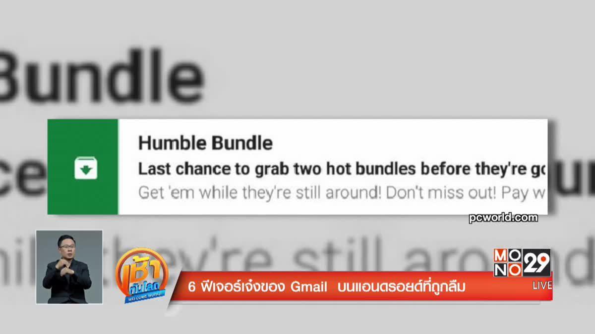 6 ฟีเจอร์เจ๋งของ Gmail บนแอนดรอยด์ที่ถูกลืม