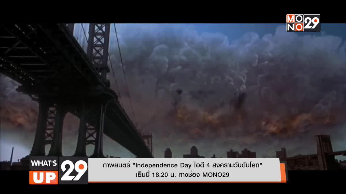 """ภาพยนตร์ """"Independence Day  ไอดี 4 สงครามวันดับโลก"""""""