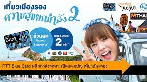 PTT Blue Card ผนึกกำลัง ททท. เปิดแคมเปญ เที่ยวเมืองรองความสุขยกกำลัง2