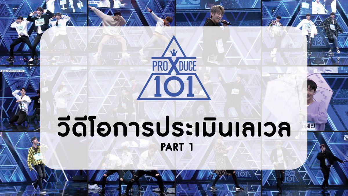PRODUCE X 101 [X101คลิปพิเศษ] คลิปวีดีโอการประเมินเลเวลของเด็กฝึกหัดทั้งหมด [Part1]