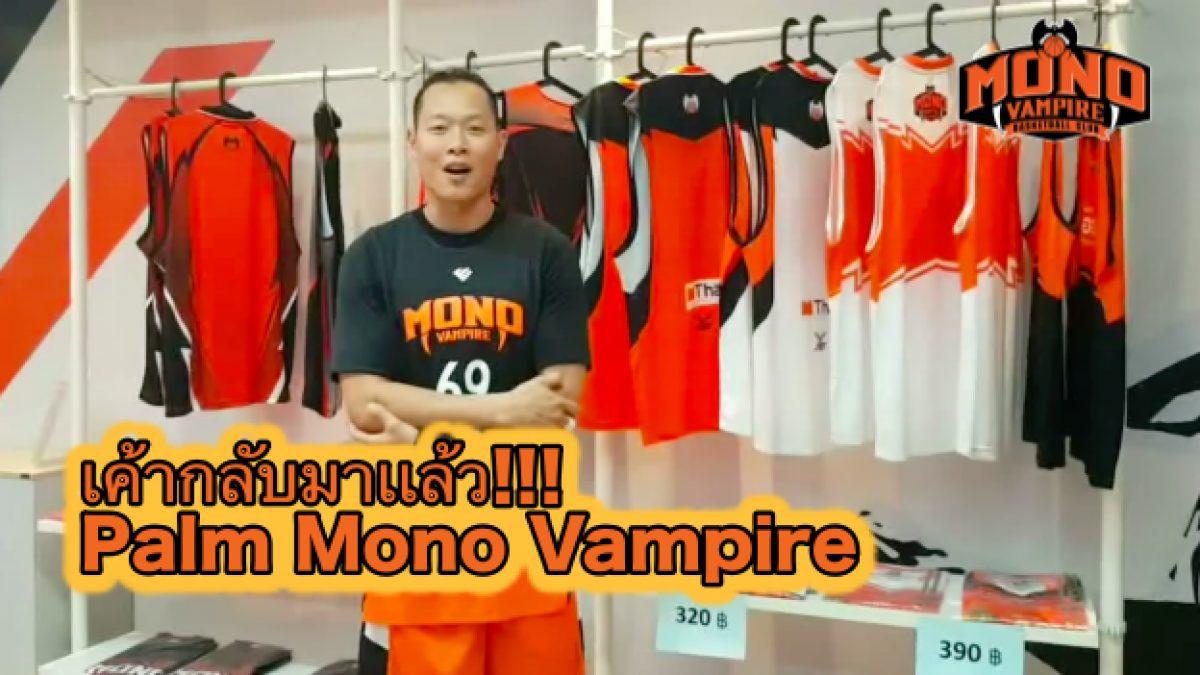 เค้ากลับมาเเล้ว Palm Mono Vampire