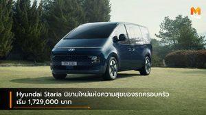Hyundai Staria นิยามใหม่แห่งความสุขของรถครอบครัว เริ่ม 1,729,000 บาท