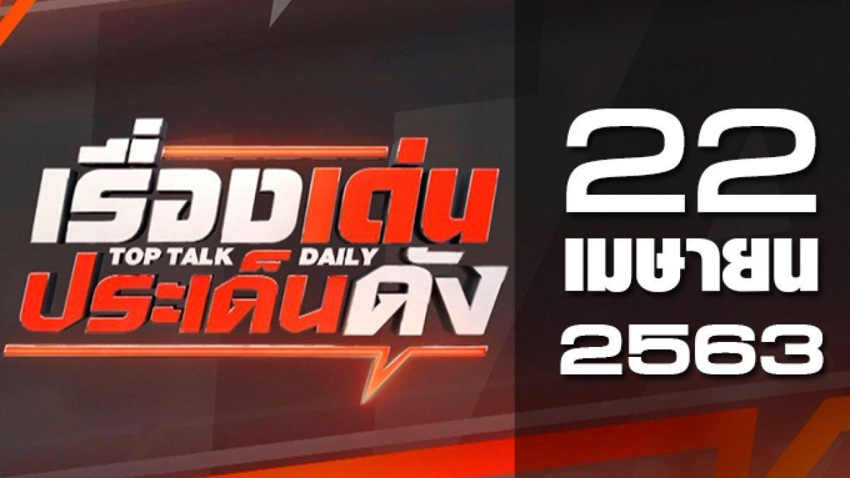 เรื่องเด่นประเด็นดัง Top Talk Daily 22-04-63