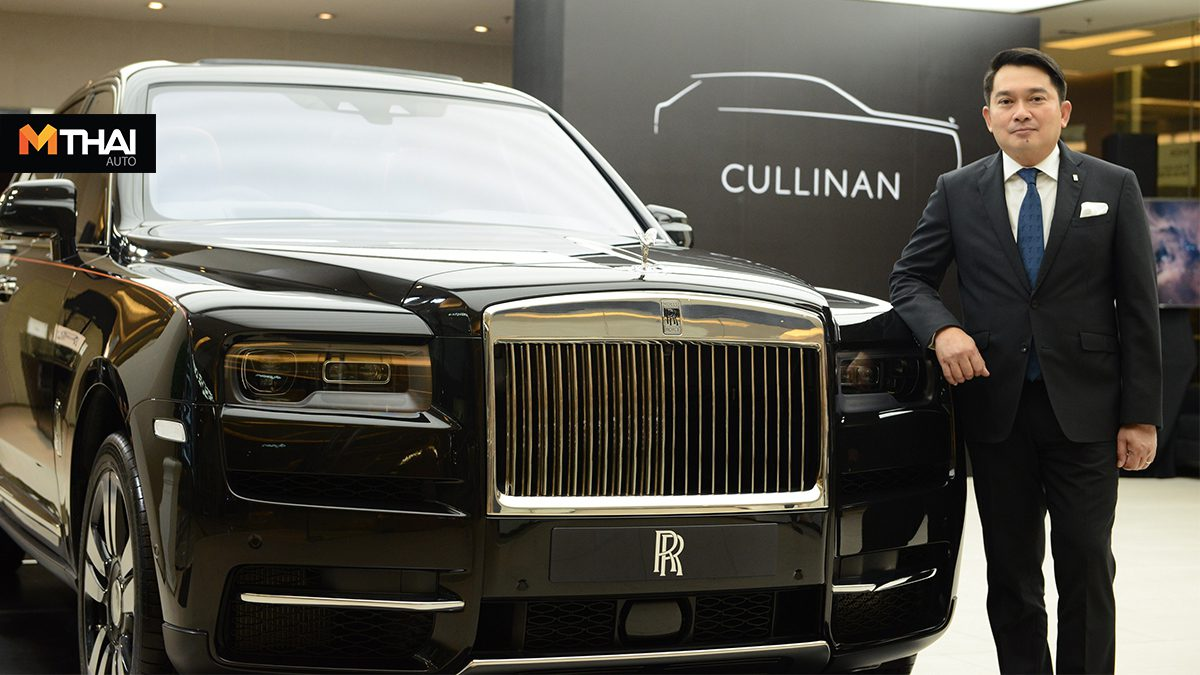Rolls-Royce ยกทัพ ยนตรกรรมอัลตราลักชัวรี่ ทุกสายพันธุ์ ที่งาน มอเตอร์โชว์ 2019