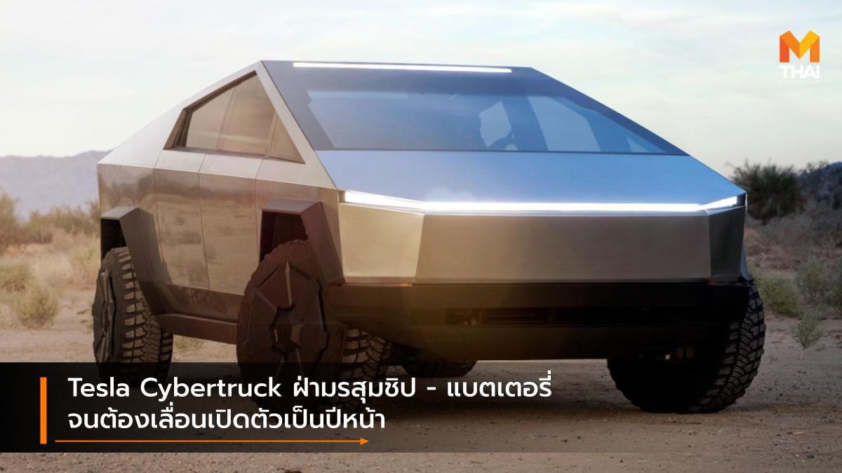 Tesla Cybertruck ฝ่ามรสุมชิป – แบตเตอรี่ จนต้องเลื่อนเปิดตัวเป็นปีหน้า