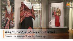 พิพิธภัณฑ์ผ้าในสมเด็จพระนางเจ้าสิริกิติ์ พระบรมราชินีนาถ