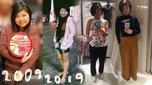 สาวออฟฟิศ ไม่มีเวลาออกกำลังกาย ลดน้ำหนัก 13 กก. ด้วยวิธีคุมอาหาร แบบไม่อด