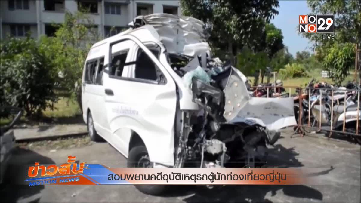 สอบพยานคดีอุบัติเหตุรถตู้นักท่องเที่ยวญี่ปุ่น