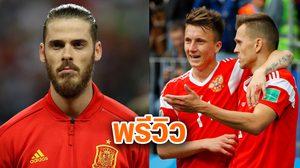พรีวิว : ฟุตบอลโลก 2018 !! สเปน ยังวางใจใช้ เด เคอา ชนเจ้าภาพ รัสเซีย รอบ 16 ทีม