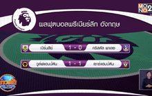 ผลการแข่งขันฟุตบอลพรีเมียร์ลีก อังกฤษ 24-11-63