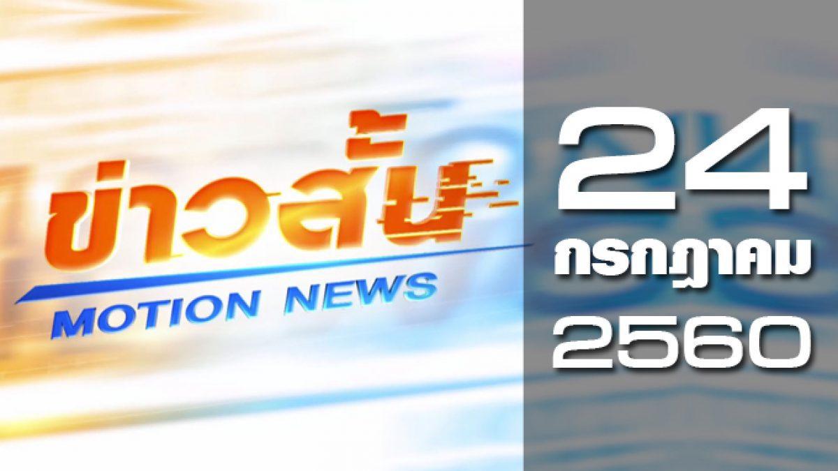 ข่าวสั้น Motion News Break 1 24-07-60