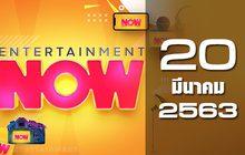 Entertainment Now 20-03-63