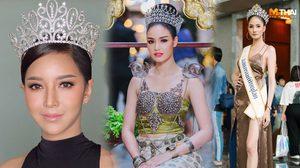 งามแบบหญิงไทย 17 มิสแกรนด์ไทยแลนด์ ภาคเหนือ สวยเด่น มีเอกลักษณ์