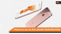 Apple เปิดโปรแกรมซ่อม iPhone 6s และ 6s Plus ที่เจอปัญหาเปิดเครื่องไม่ติดฟรี