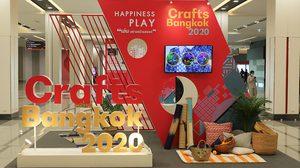 ซึมซับงานหัตถศิลป์ร่วมสมัย จุดร่วมของภูมิปัญญาไทยและความคิดสร้างสรรค์ ใน Crafts Bangkok 2020