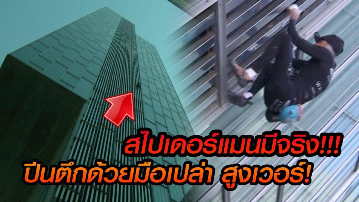 (คลิปสุดระทึก) ชายฝรั่งเศสวัย 55 ปี ปีนตึกสูงด้วยมือเปล่า รอด ไม่ รอด ต้องดู !!