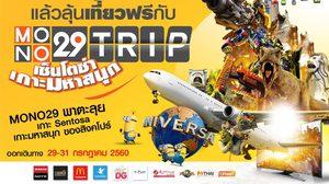 เปิดดูหนังดี แล้วลุ้นเที่ยวฟรี กับ MONO29 Trip เซ็นโตซ่า สิงคโปร์