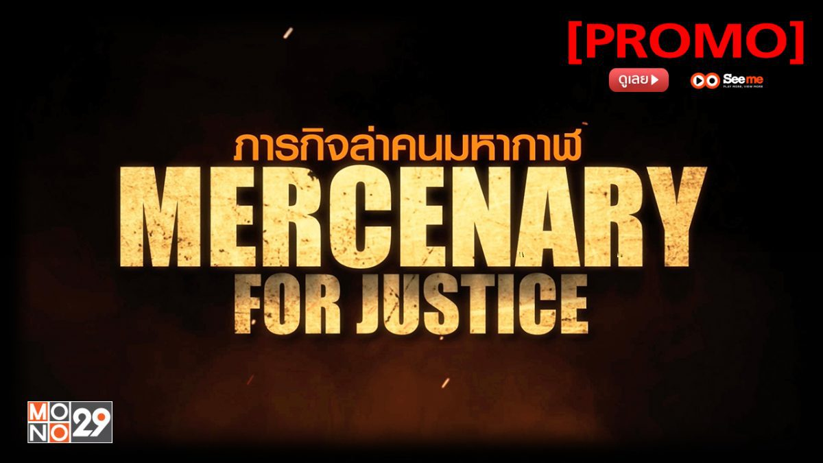 Mercenary for justice ภารกิจล่าคนมหากาฬ [PROMO]