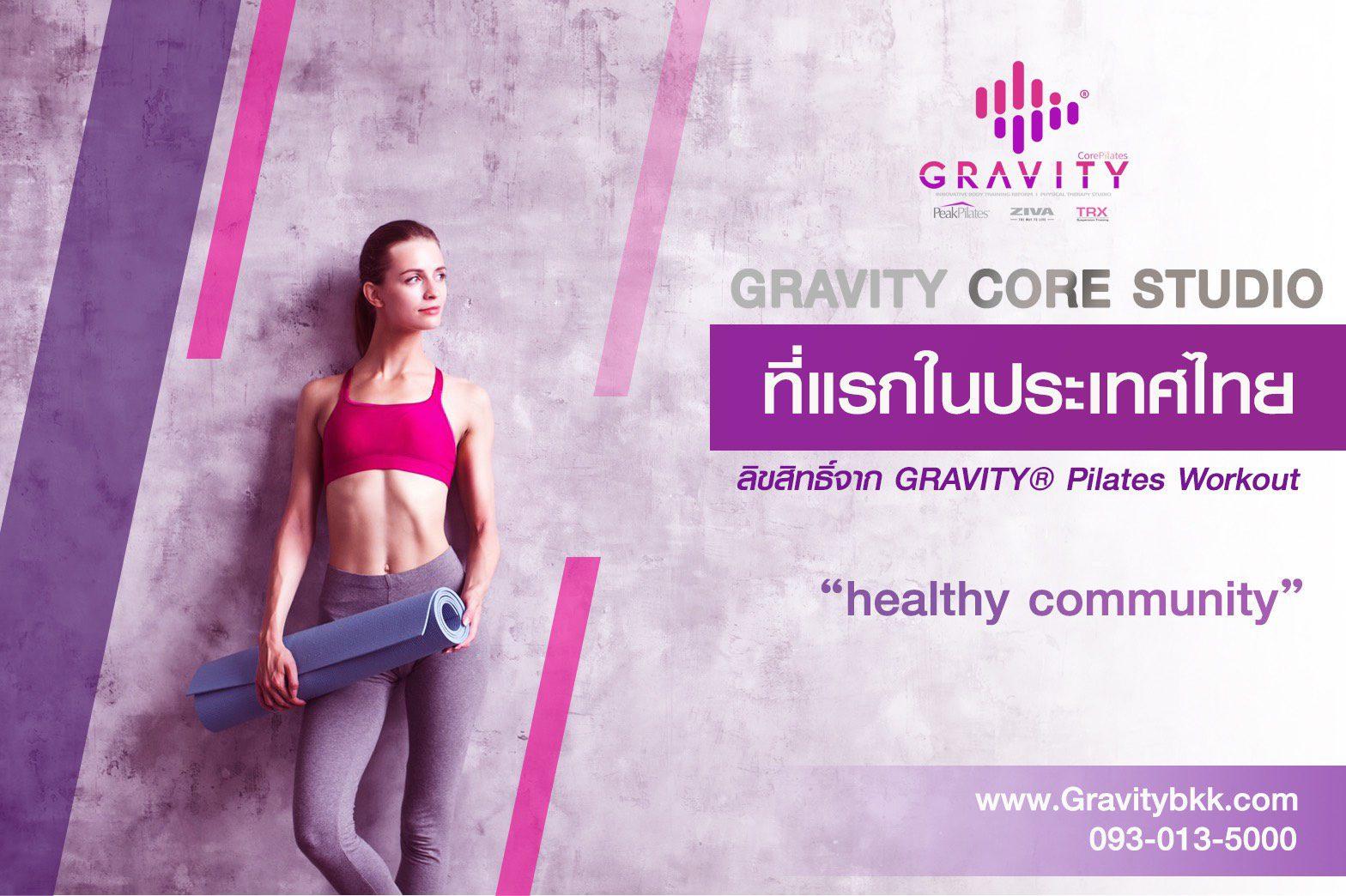 """GRAVITY CORE STUDIO ทางเลือกใหม่สำหรับคนรักการออกกำลังกาย แนว Pilates Yoga และ Rhythm Studio, ในสไตล์  Core Boutique Studio ที่ไม่เหมือนใคร"