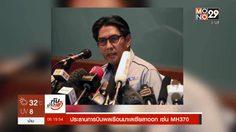 ประธานการบินพลเรือนมาเลเซียลาออกเซ่นปม MH370