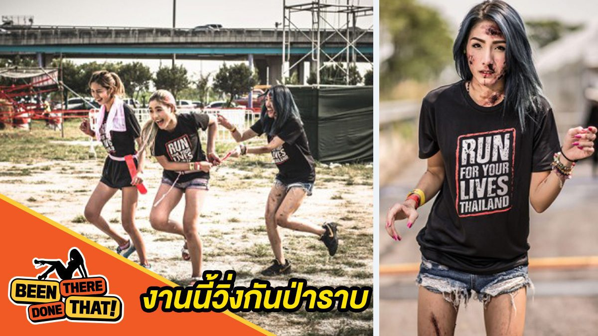 Been there done that งานนี้วิ่งกันป่าราบแน่นอนกับ Run For Your Lives Thailand Issue  69