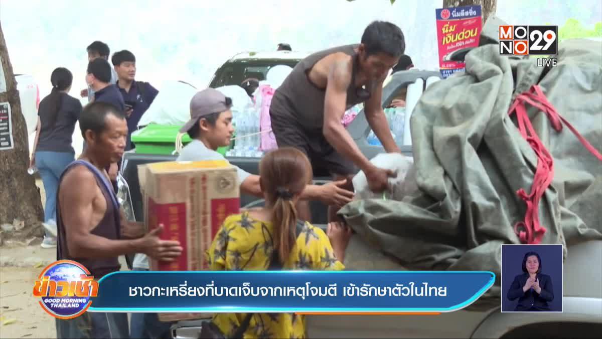 ชาวกะเหรี่ยงที่บาดเจ็บจากเหตุโจมตี เข้ารักษาตัวในไทย