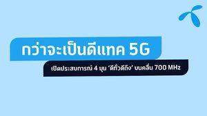 กว่าจะเป็นดีแทค 5G: เปิดประสบการณ์ใหม่แห่งการใช้งานภายใต้กลยุทธ์ 'ดีทั่วดีถึง' บนคลื่น 700 MHz