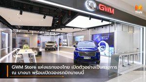 GWM Store แห่งแรกของไทย เปิดตัวอย่างเป็นทางการ ณ บางนา พร้อมเปิดจองรถมิถนายนนี้