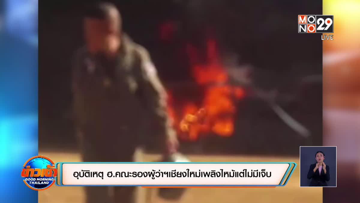 อุบัติเหตุ ฮ.คณะรองผู้ว่าฯเชียงใหม่เพลิงไหม้แต่ไม่มีเจ็บ