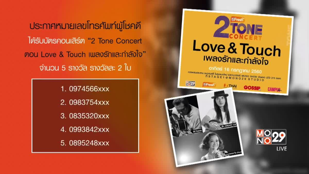 """หมายเลขผู้โชคดีที่ได้รับบัตร คอนเสิร์ต """"2 Tone Concert ตอน Love & Touch เพลงรักและกำลังใจ"""""""