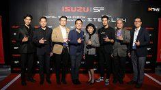 Isuzu เปิดตัวภาพยนตร์โฆษณา Digital Sound Check ชุดใหม่ล่าสุด