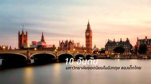 มหาวิทยาลัยยอดนิยมในอังกฤษ 10 อันดับ ของเด็กไทย