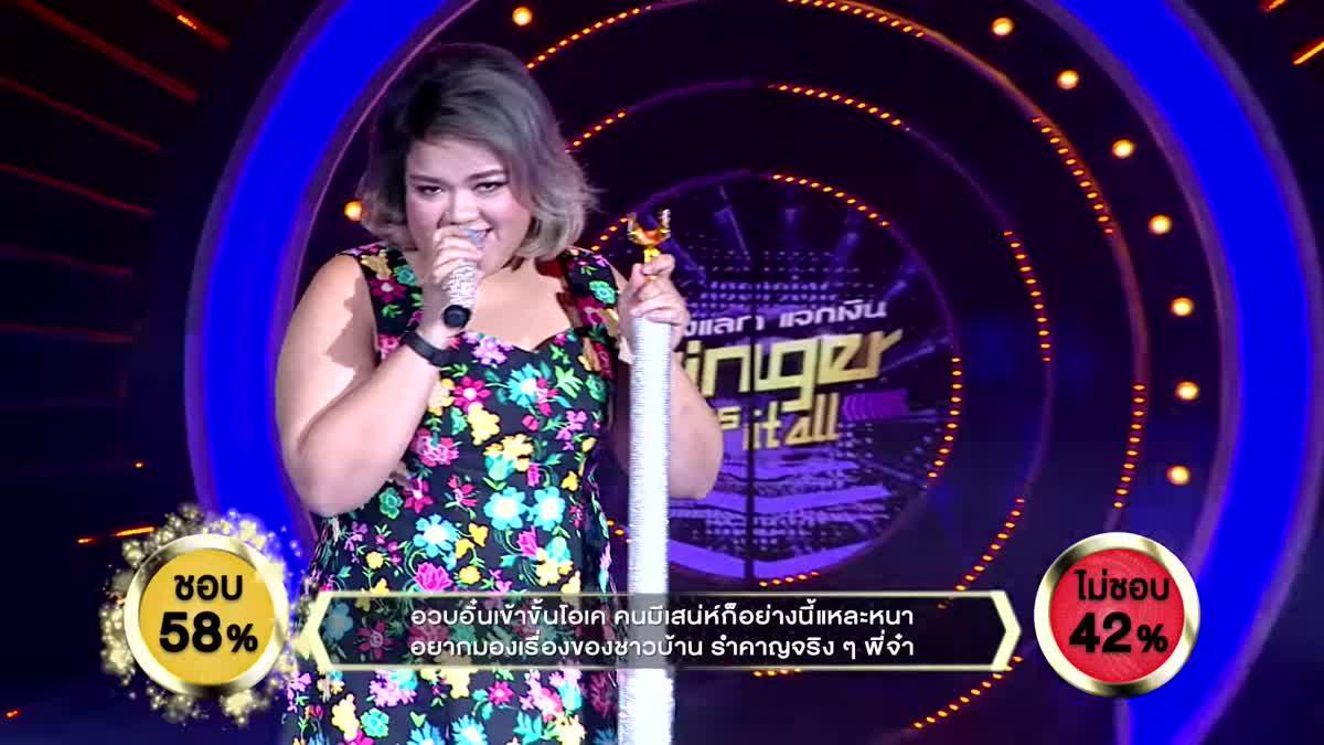 เพลง มอเตอร์ไซค์นุ่งสั้น - นา ธันยพร   ร้องแลก แจกเงิน Singer takes it all   19 มีนาคม 2560
