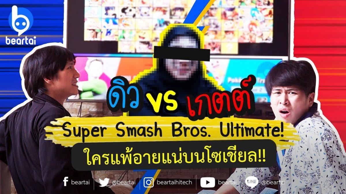 ดิวปะทะเกตต์ Super Smash Bros. Ultimate! (Feat. นักพากย์ เอ อภินันท์)