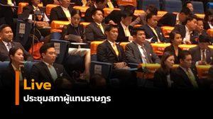 Live : ประชุมสภาผู้แทนราษฎร