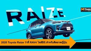 2020 Toyota Raize ว่าที่ RAV4 ไซส์มินิ สำหรับตีตลาดญี่ปุ่น
