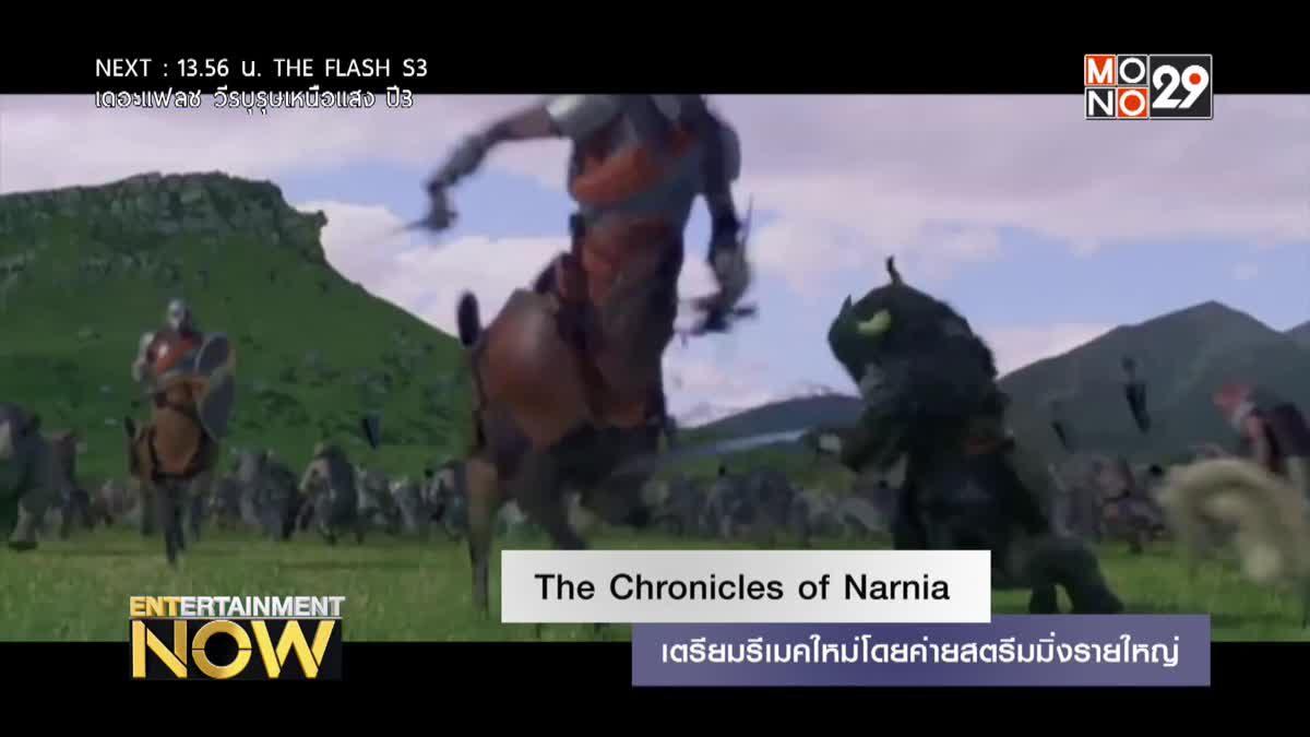 The Chronicles of Narnia เตรียมรีเมคใหม่โดยค่ายสตรีมมิ่งรายใหญ่