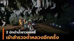 2 นักดำน้ำชาวออสซี่ กลับมาเยี่ยม 13 หมูป่า ก่อนเข้าสำรวจถ้ำหลวงอีกครั้ง