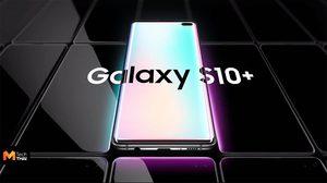 หลุด คลิปโฆษณา Galaxy S10 และ S10+ ดูกันเต็มๆ ก่อนเปิดตัว เผยฟีเจอร์ชาร์จแบตให้เพื่อนได้