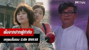 คงเดช จาตุรันต์รัศมี เผยเหตุผลให้ มิวสิค BNK48 หั่นผมสั้นเพราะแบบนี้!!