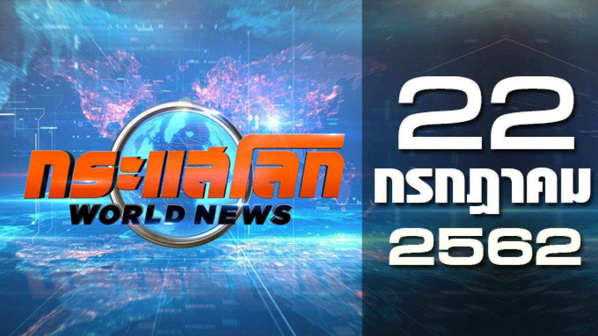 กระแสโลก World News 22-07-62
