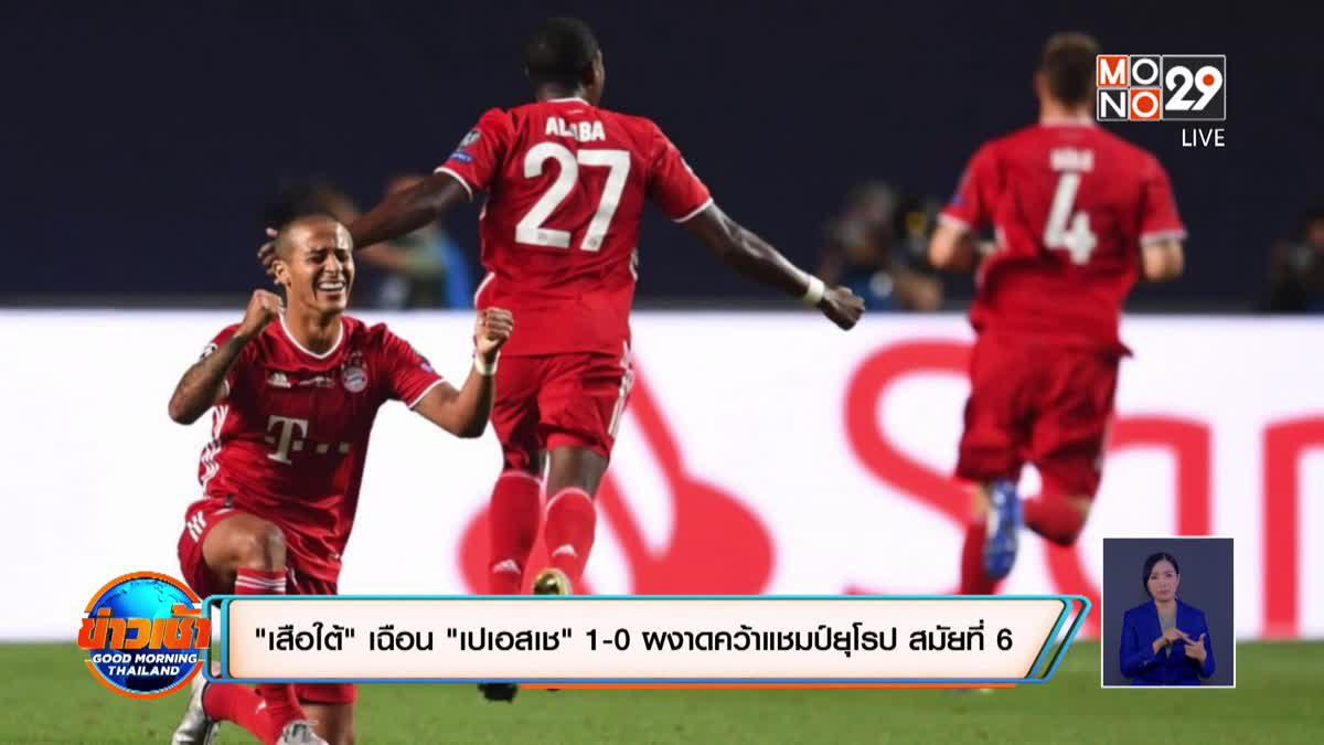 ผลการแข่งขันฟุตบอลยูฟ่า แชมเปี้ยนส์ลีก รอบชิงชนะเลิศ 24-08-63