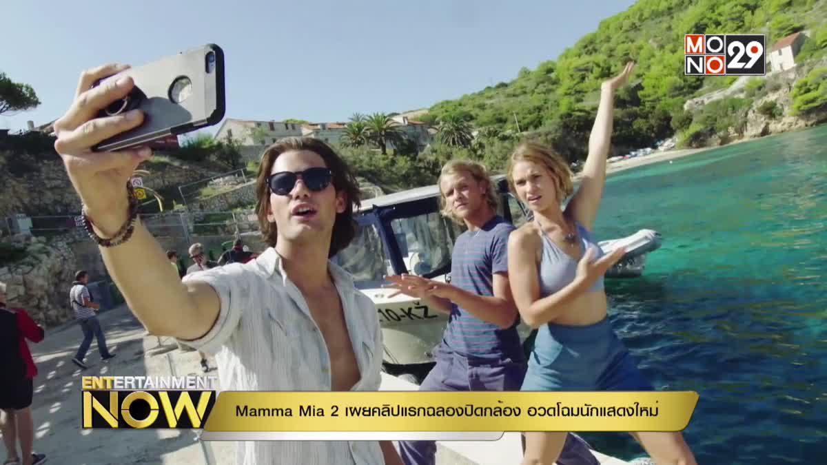 Mamma Mia 2 เผยคลิปแรกฉลองปิดกล้อง อวดโฉมนักแสดงใหม่