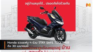 Honda ชวนแฟน ๆ ร่วม STAY SAFE TOGETHER ถึง 30 เมษายนนี้