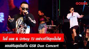 'โจอี้ บอย' & 'Urboy TJ' เขย่าเวทีให้ลุกเป็นไฟ แดนซ์กันสุดมันส์ใน 'GSB Duo Concert'
