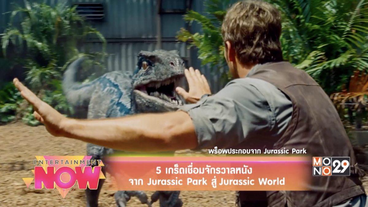 5 เกร็ดเชื่อมจักรวาลหนังจาก Jurassic Park สู่ Jurassic World