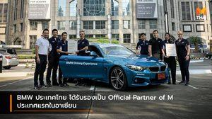 BMW ประเทศไทย ได้รับรองเป็น Official Partner of M ประเทศแรกในอาเซียน