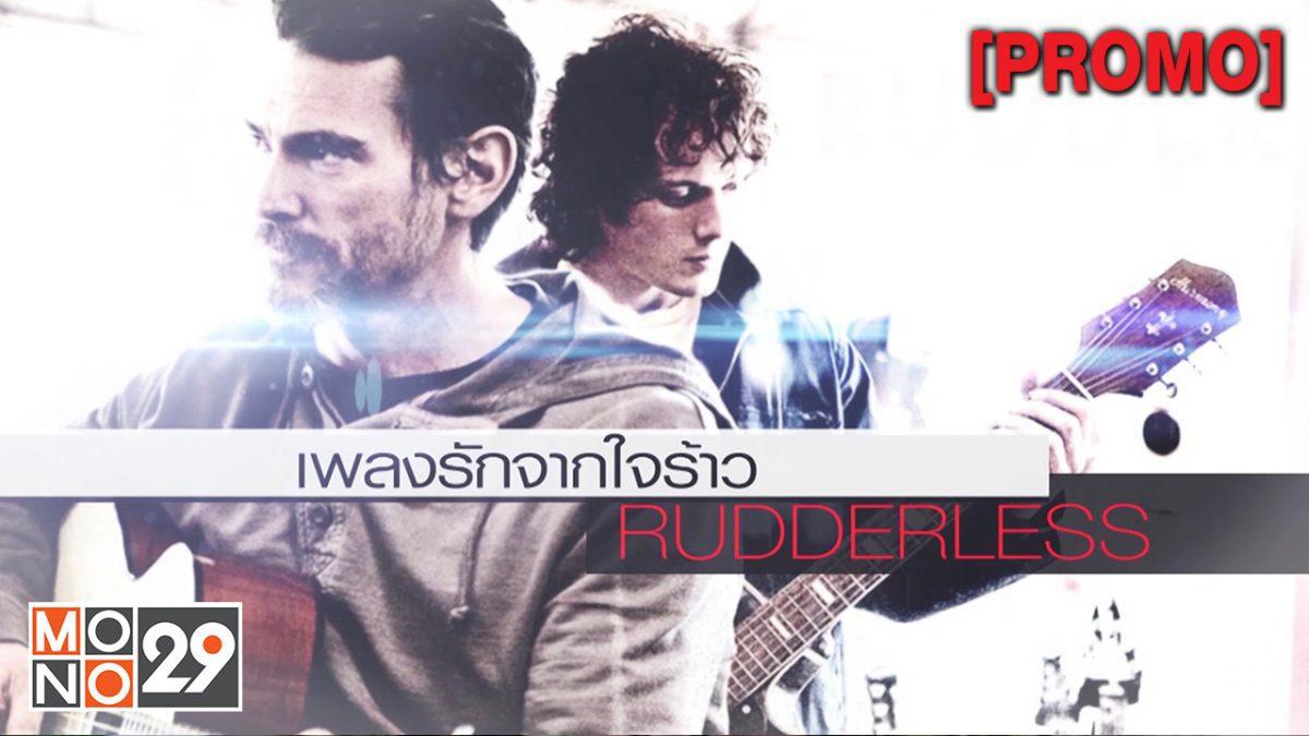 Rudderless เพลงรักจากใจร้าว [PROMO]