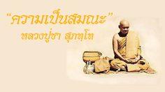 ความเป็นสมณะ หลักคำสอน หลวงปู่ชา สุภทฺโท